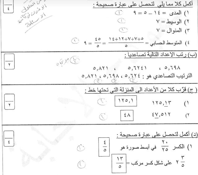 نموذج الاجابة رياضيات للصف السادس الجهراء 2016-2017
