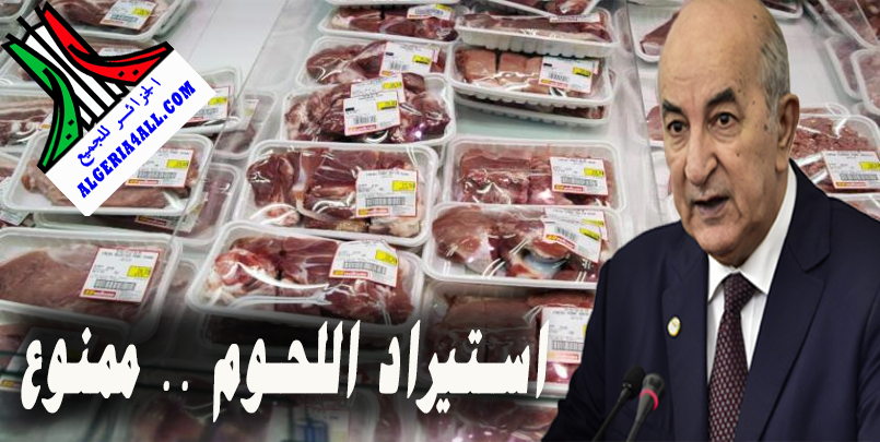 قرار  منع استيراد اللحوم