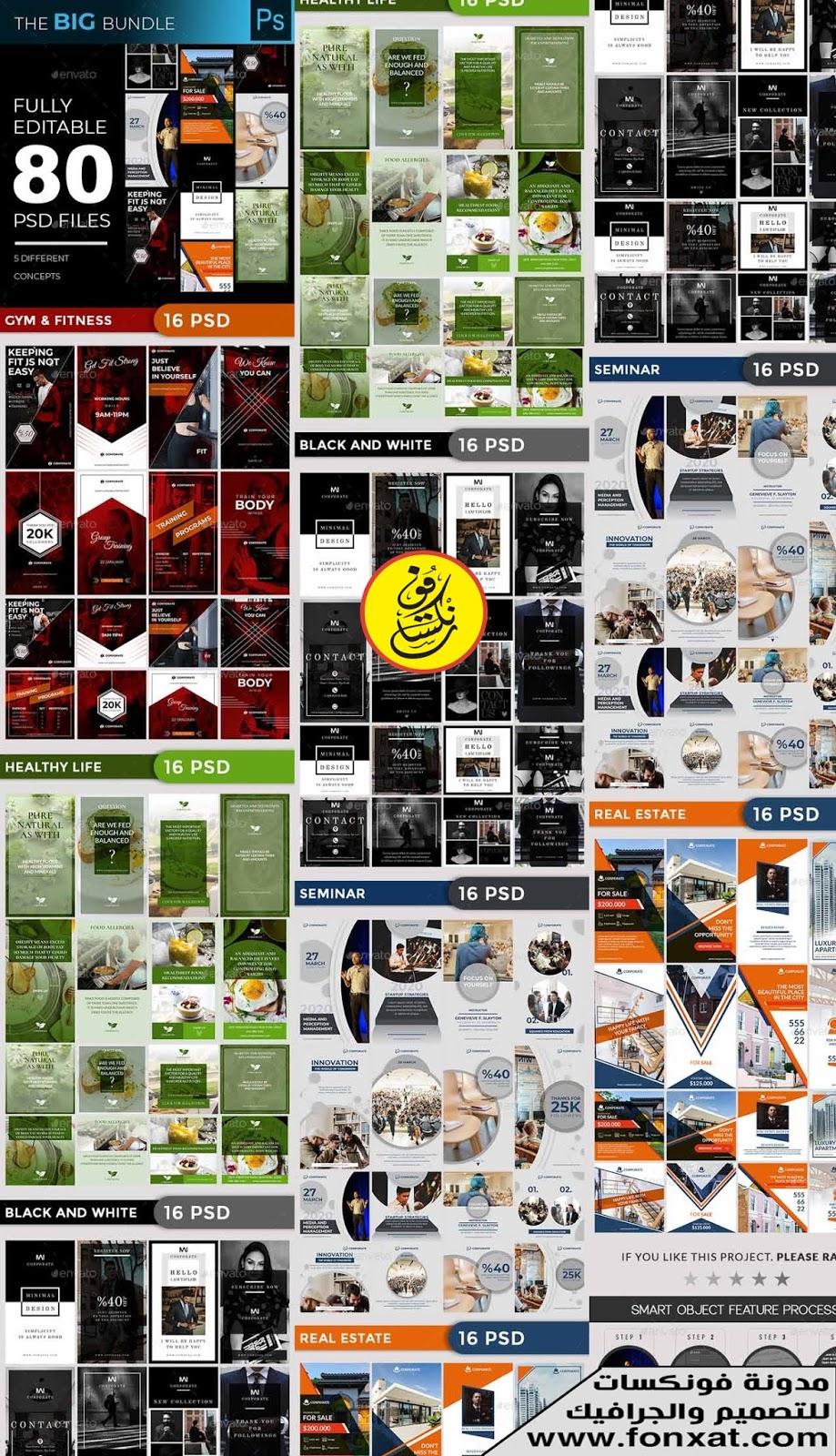 تحميل 80 تصميم بنر لمجلات العقارات والصحة والزنس والموضة