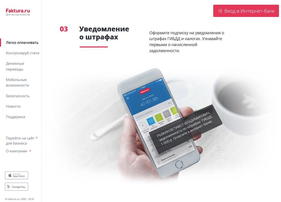 Faktura ru bookmakers
