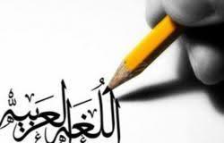 مذكرة فى اللغة العربية للصف الرابع الابتدائى الترم الثانى 2020