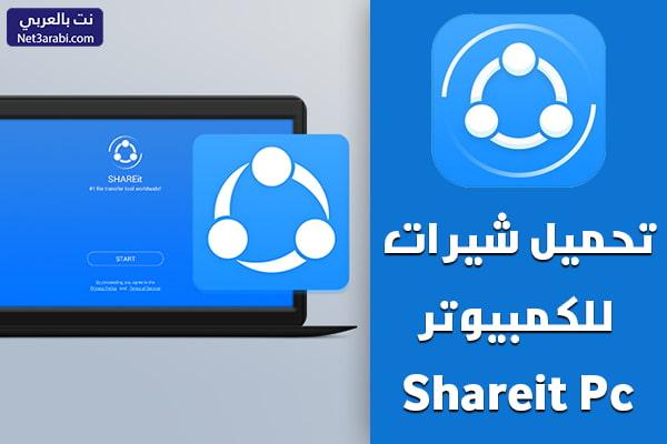 تحميل برنامج شير ات للكمبيوتر Shareit اخر اصدار برابط مباشر