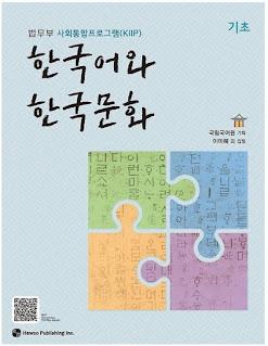 kiip book level 0, 한국어와 한국문화 기초