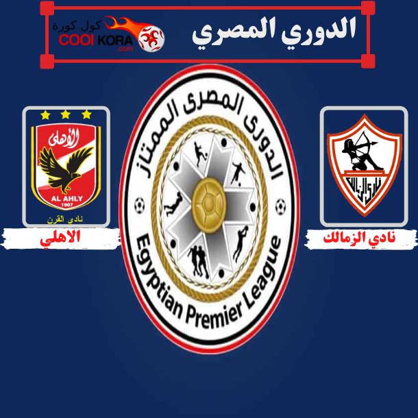 تعرف على موعد مباراة الأهلي أمام الزمالك الدوري المصري  والقنوات الناقلة