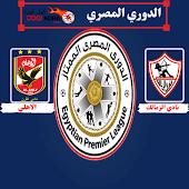 تقرير مباراة الأهلي أمام الزمالك الدوري المصري