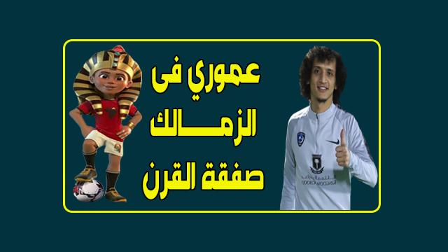 عموري فى الزمالك تعرف على الصفقة التي ستهز الدوري المصري