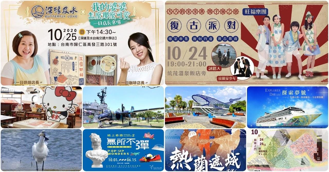 [活動] 2020/10/23-/10/25|台南週末活動整理|本週末資訊數:77