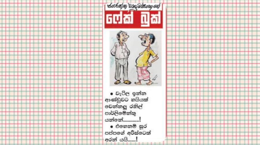 ranil-parliament-cartoon