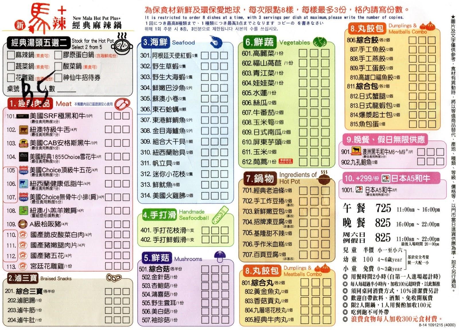 [台南][中西區] 新馬辣經典麻辣鍋|Plus+台南西門|食記