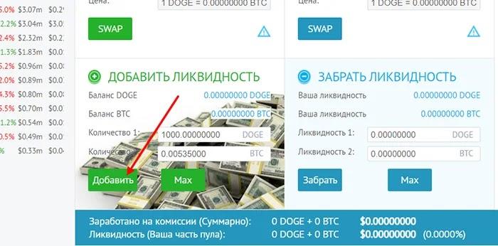 DeFi YoBit инструкция по ликвидности 6