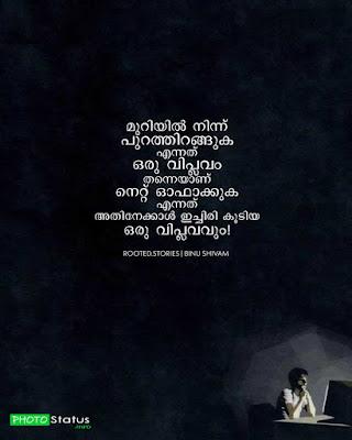 Malayalam Status Quotes