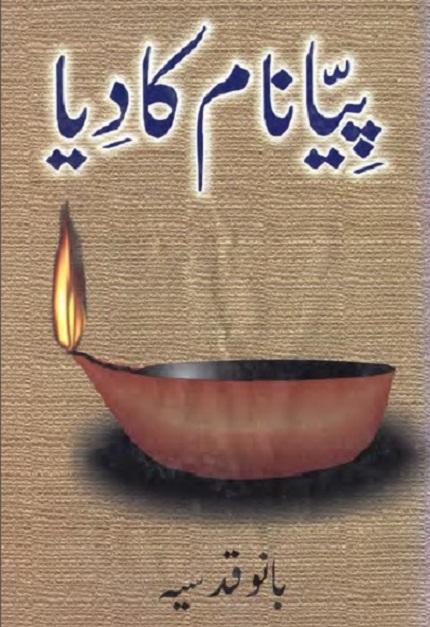 piya-naam-ka-diya-pdf-download