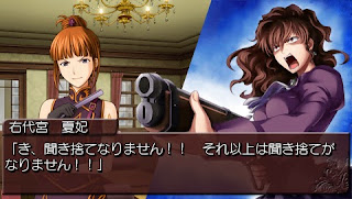 Download Umineko no Naku Koro ni Portable 1 Japan Game PSP for Android - www.pollogames.com