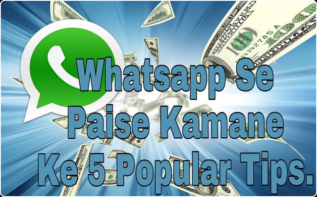 Whatsapp-se-paise-kamane-ke-5-popular-tips-Online-earning-tips