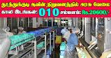 Aavin Thoothukudi Recruitment 2020 10 Manager & Executive Posts