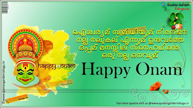 Happy Onam Greetings - Happy Onam Messages - Happy Onam Quotes