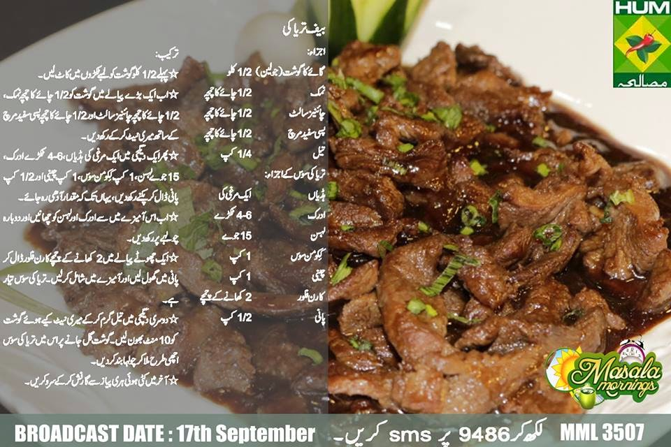 Beef Recipes By Chef Zakir Photos