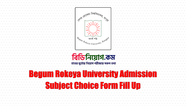 Begum Rokeya University Admission Subject Choice Form Fill Up 2019 | Download