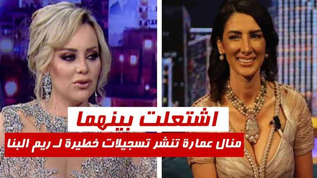 manel amara vs rim elbanna منال عمارة ريم البنا