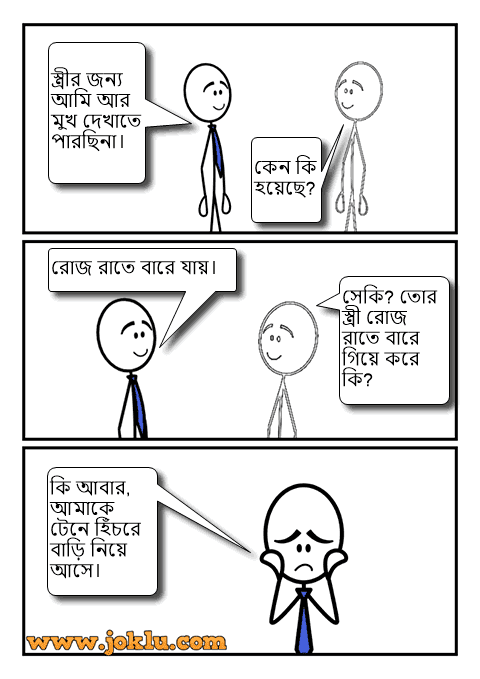 Wife and bar Bengali joke
