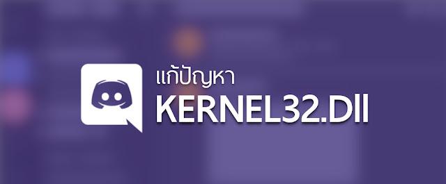 แก้ปัญหา KERNEL32.dll Discord