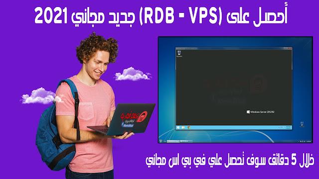 أحصل على RDP مجاني 2021   بسرعة أنترنت كبيرة و بدون الحاجة الى Mastercard