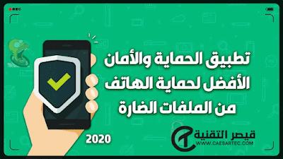 افضل تطبيق لحماية هاتفك من الاختراق وحذف جميع الفيروسات التي تسبب الاضرار