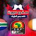 موعدنا مع مباراة جنوب إفريقيا وكوت ديفوار بتاريخ 24/06/2019 كأس الأمم الأفريقية