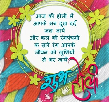 Best Happy Holi Wishes in Hindi Best Happy Holi Quotes WhatsApp Messages Happy holi Facebook Status Gif Images Rangapanchami Dhulandi 2 - Holi Shayari Images 2019 new