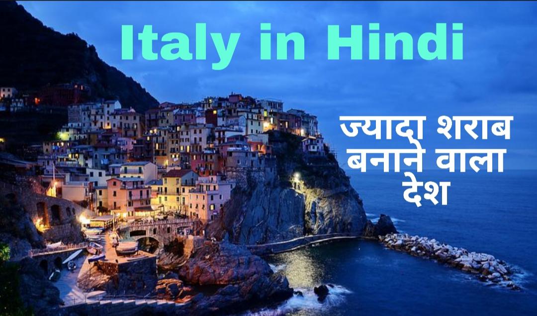 Amazing Facts about Italy in Hindi - इटली देश से जुडी जानकारी