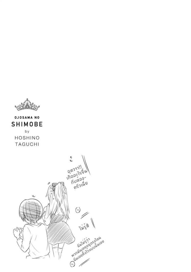 Ojousama no Shimobe - หน้า 16