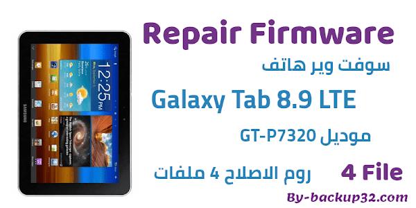 سوفت وير هاتف Galaxy Tab 8.9 LTE موديل GT-P7320 روم الاصلاح 4 ملفات تحميل مباشر