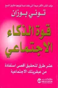 تحميل كتاب قوة الذكاء الاجتماعي - توني بوزان pdf
