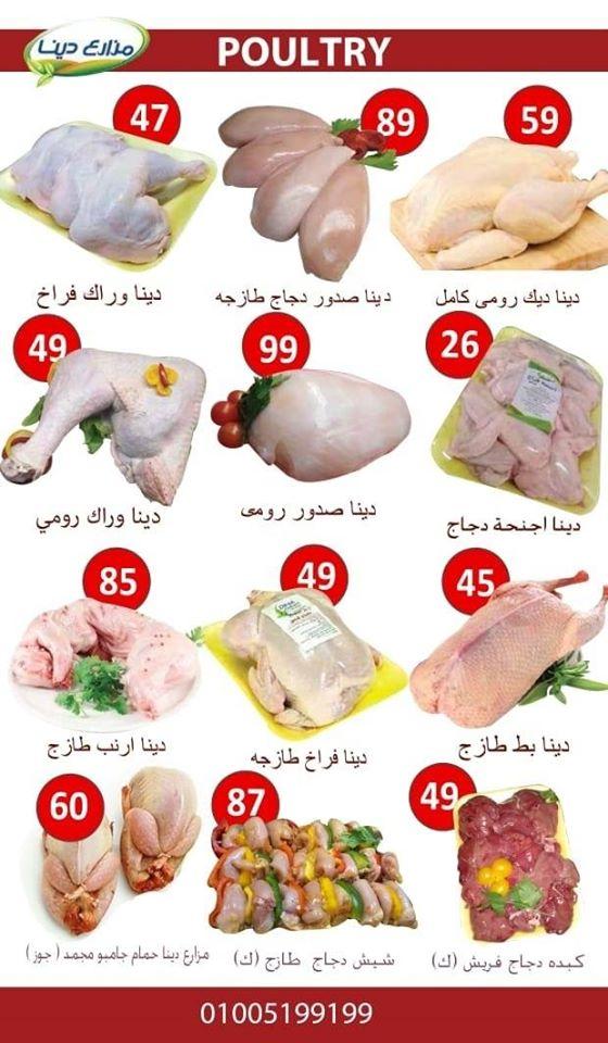 عروض مزارع دينا فرع الصحراوى فقط من 13 ابريل 2020 حتى نفاذ الكمية رمضان كريم