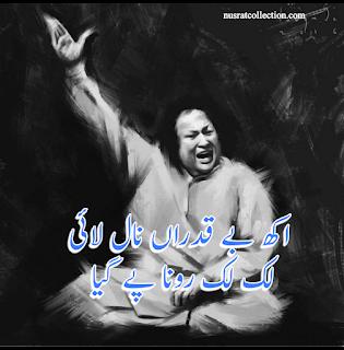 Ankh Beqadra Naal Lai Mp3 Nusrat Fateh Ali Khan