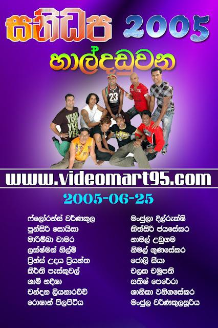SANIDAPA LIVE IN HALDADUWANA 2005-06-26