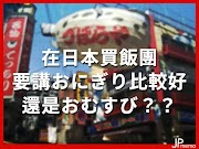飯團的日文「おにぎり」和「おむすび」