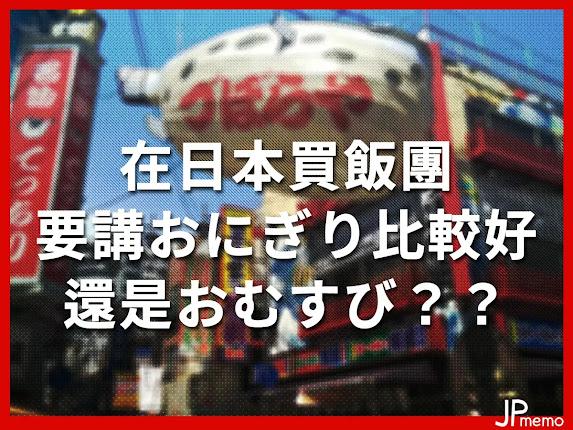 003-japan-onigiri-omusubi-飯團的日文「おにぎり」和「おむすび」