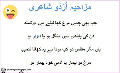 Funny Poetry in Urdu