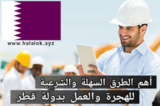 كيفية الهجرة والعثور على وظائف بقطر