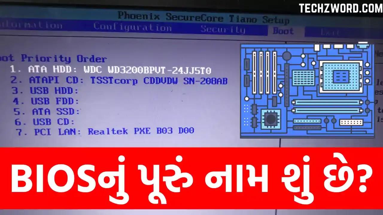 BIOSનું ફુલ ફોર્મ શું છે? તેના વિશે બેસિક જાણકારી