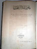 Arapça yazılı Kanunname-i Ali Osman