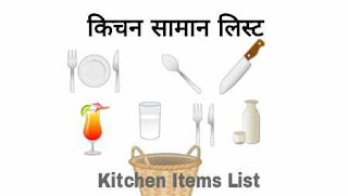घर की रसोई सामान (मसाला और बर्तन) लिस्ट - Kitchen (Spices and Utensils) Items List In Hindi