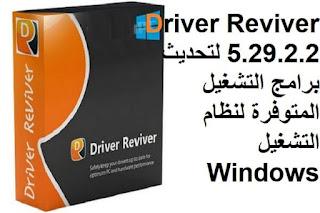 Driver Reviver 5.29.2.2 لتحديث برامج التشغيل المتوفرة لنظام التشغيل Windows