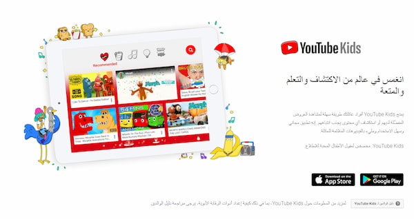 تحميل يوتيوب للأطفال للحماية من المحتوى الغير لائق Youtube Kids