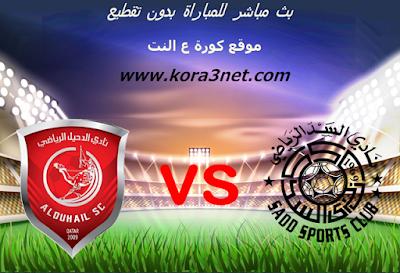 موعد مباراة السد القطرى والدحيل اليوم 08-08-2020 دورى نجوم قطر