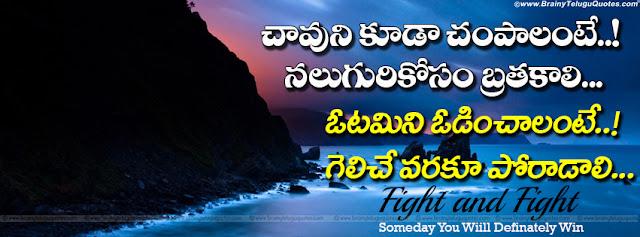 Telugu Inspirational Quotes In Telugu Images Fb Cover Photos