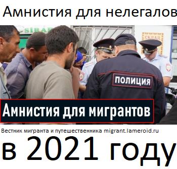 Путин объявил амнистию для нелегальных мигрантов