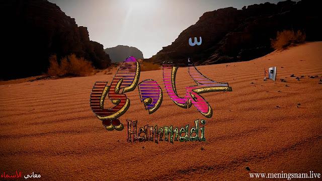 معنى اسم حمادي وصفات حامل هذا الاسم Hammadi
