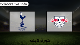 مشاهدة مباراة لايبزيج و توتنهام 10-3-2020 بث مباشر في دوري أبطال اوروبا